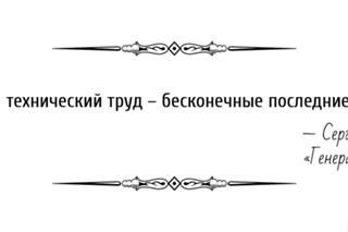Генератор постов