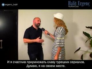 Халит Эргенч во время интервью Кате Осадчей. Каннский кинофестиваль,  г. (с русскими субтитрами)