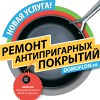 Домофлон.ру