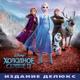 Наталия Быстрова, Анна Бутурлина, Сергей Пенкин, Андрей Бирин, Cast of Frozen 2 - Вечные вещи