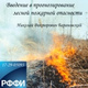 Николай Викторович Барановский - Российские разработки для прогноза лесных пожаров