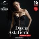 Даша Астафьева фотография #29