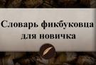 Словарь фикбуковца