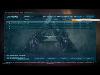 Стрим ARK Survival Evolved с модом Alpha Gen #21 Рагнарь - продолжение похождений