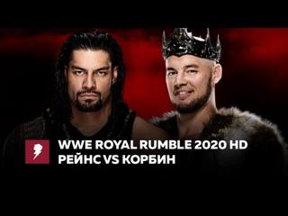 [#My1] Королевская Битва 2020 - Роман Рейнс против Короля Корбина