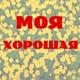 Евгений Мартынов - Васильковые глаза