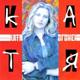 Огонек Катя - Говорила мне мать