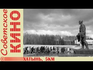 д/ф «Хатынь, 5км» (1968 год)