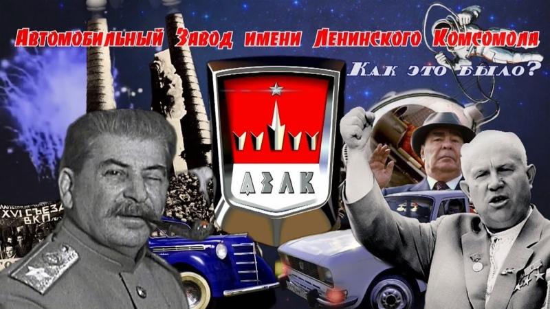 Как это было История Советского Гиганта АЗЛК КИМ ЗМА МЗМА МОСКВИЧ