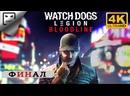 Watch Dogs Legion НАСЛЕДИЕ ФИНАЛ СТРИМ 4K60FPS полное прохождение