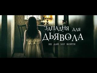 Западня для дьявола (2019)  ужасы, триллер