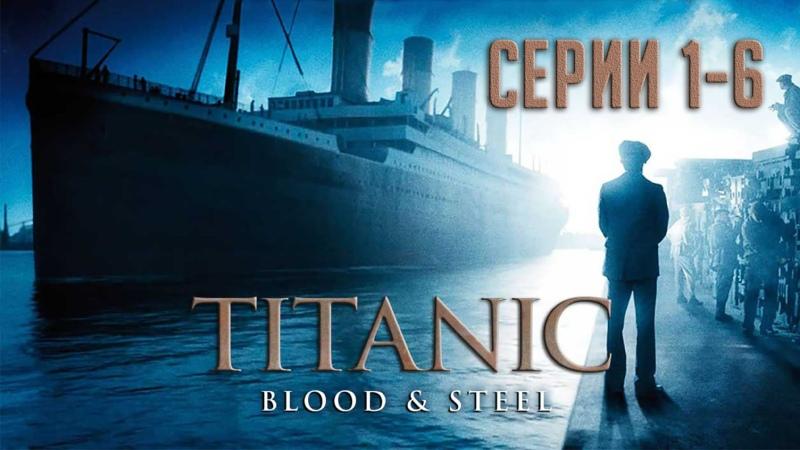 Титаник Кровь и сталь Серии 1 6