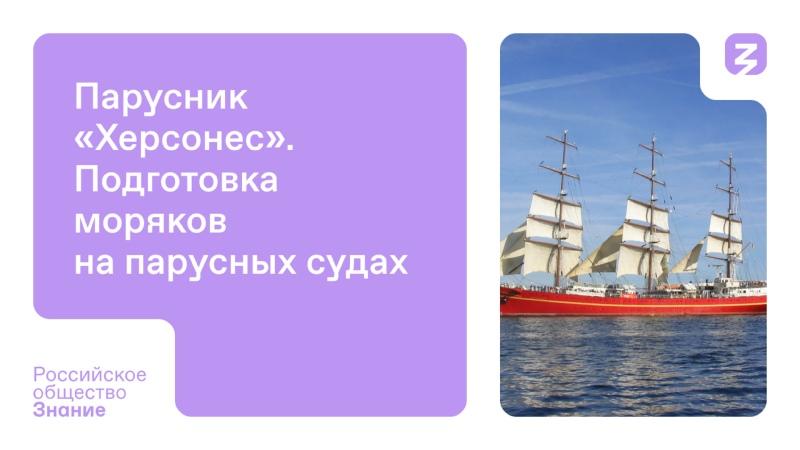 Парусник Херсонес Подготовка моряков на парусных судах