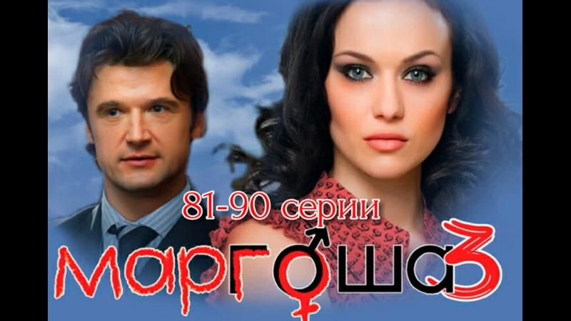 Маргоша 3 сезон 81 90 серии из 90 мелодрама драма комедия Россия 2010 2011