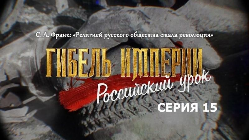 Гибель Империи Российский урок 15 серия