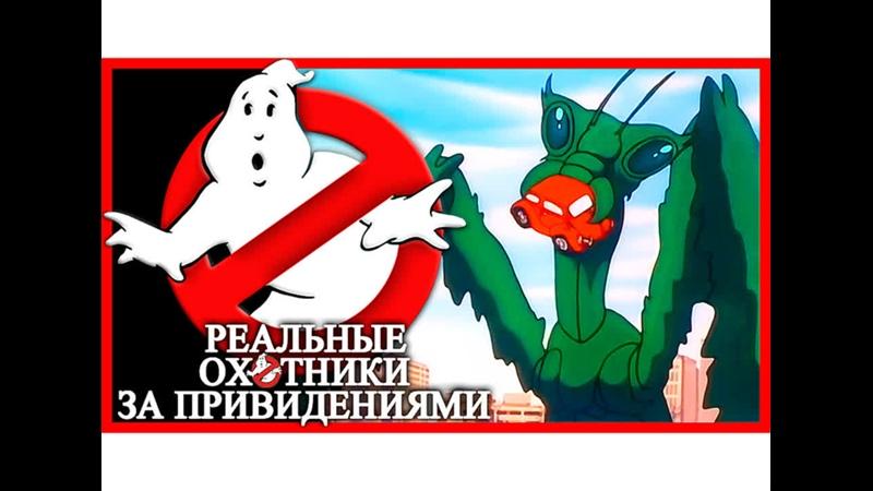 Настоящие охотники за привидениями 049 Месть Мюррея Ментиса 720p
