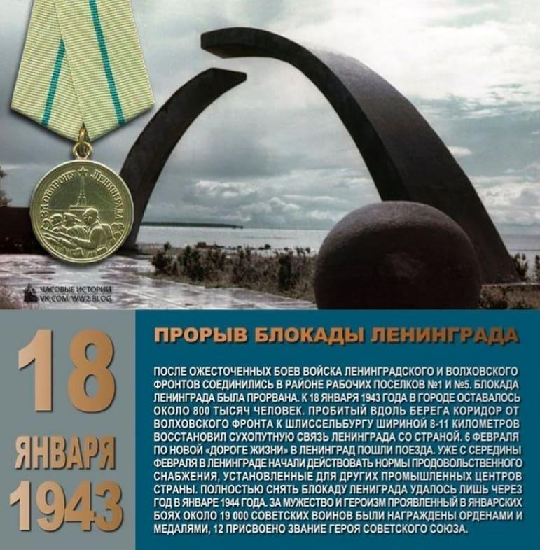18 января - памятная дата, связанная с историей Великой Отечественной войны