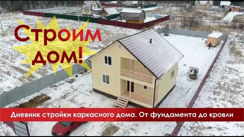 Строим дом! Каркасный дом 125 м2 от фундамента до кровли