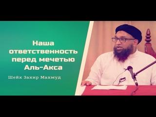 Наша ответственность перед мечетью Аль-Акса! Шейх Захир Махмуд [Новинка 2021 года]