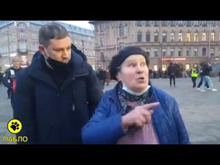 Во время протестов в Санкт-Петербурге бабуля очень эмоционально отогнала от себя мужчину, который предложил ей купить лекарства