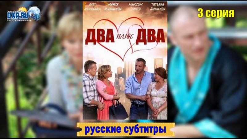 Два плюс два Отец одиночка 3серия из4 2015 Россия мелодрама субтитры