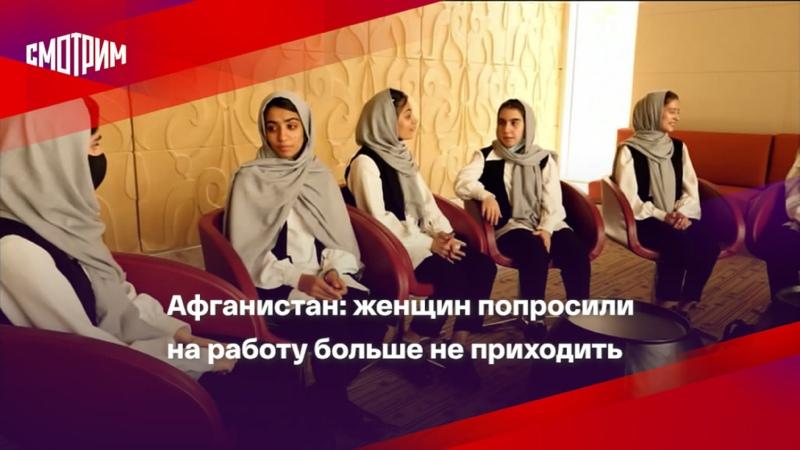 Афганистан женщин попросили на работу больше не приходить