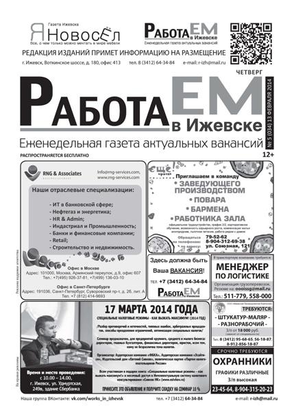 Работа в городе ижевске для девушек работа для моделей в москве в каталогах