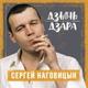 Наговицын Сергей - Столичная
