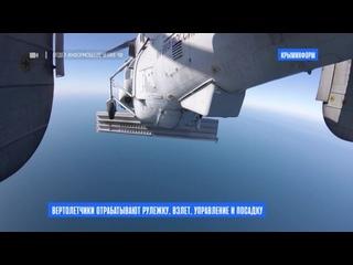 Тренировки на новом вертолете морской авиации ЧФ