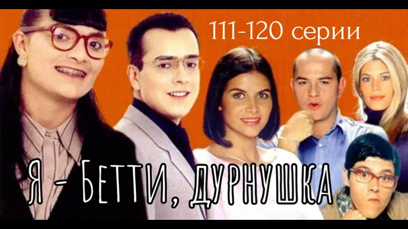 Я Бетти дурнушка 111 120 серии из 169 драма мелодрама комедия Колумбия 1999 2001