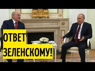 Срочное ЗАЯВЛЕНИЕ Путина и Лукашенко об украине и Донбассе!