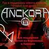 Anckora в Мичуринске ( ВНИМАНИЕ!13.04.2013)