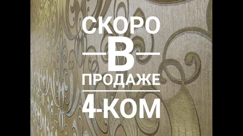Скоро в продаже 4комн. в Абакане по ул. Аскизская