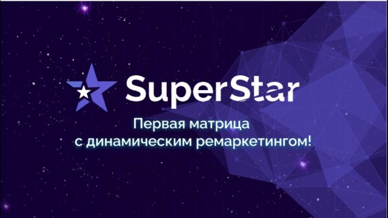 SUPER STARS Новое в мире матриц