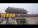 Жажда Странствий - 5 серия Пекин