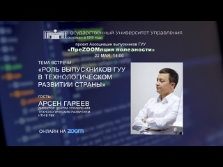 Выпуск 6. Арсен Гареев  Роль выпускников ГУУ в технологическом развитии страны.