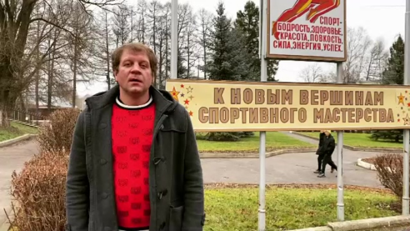 Александр Емельяненко: Федот закрой свой рот, забудь меня и молись своему богу мамоне!