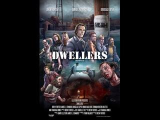 ОБИТАТЕЛИ (2021) DWELLERS