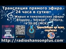 Трансляция эфиров радио Шансон Плюс