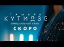 Тамара Кутидзе Тамара Кутидзе — Саундтрек моей жизни Teaser