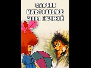 Сборник мультфильмов Аллы Грачевой - Полная коллекция (1962-1996)