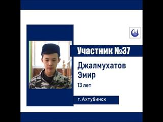 Участник №37 На конкурс по чтению суры Аль-фатиха. Джалмухатов Эмир 13 лет