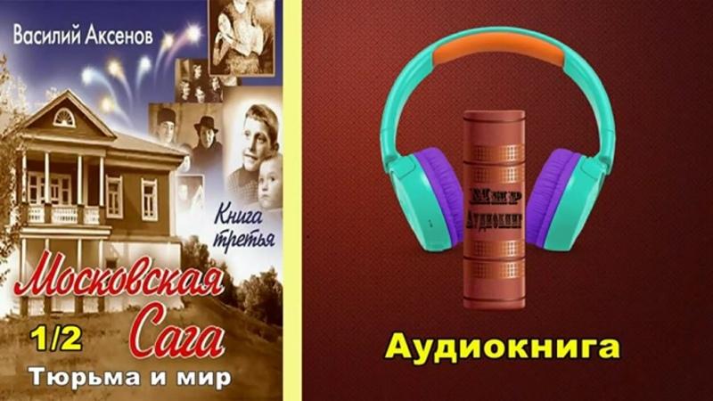 Василий Аксёнов Московская сага Книга третья 1 2