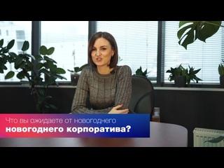 Интервью-перевертыш с сотрудниками, для показа на новогоднем корпоративе (Фрагмент)