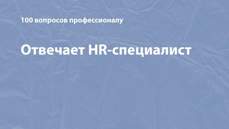 100 вопросов профессионалу отвечает HR специалист