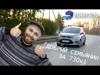 ‼ Симпатяга FORD C MAX обзор автомобиля 🚗🚗🚗🤘🏻🤘🏻