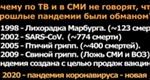 http://immunitypassport.design/page/pochemu-voz-sozdajot-strahi-i-pandemii-20-let 1) Показаны 53896