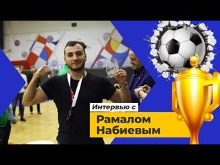 """Знай наших"" - Рамал Набиев"