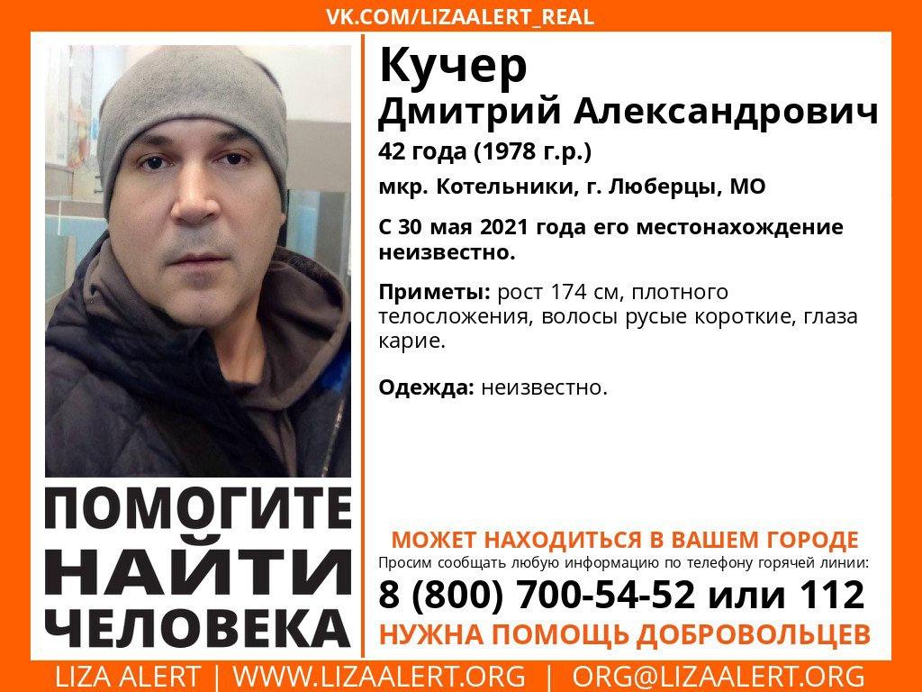 Внимание! Помогите найти человека! Пропал #Кучер Дмитрий Александрович, 42 года мкр