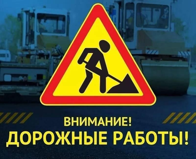 Администрация Петровского района предупреждает петровчан о ремонтных дорожных работах